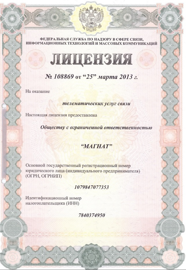 Лецензия на телематические услуги связи ООО Магнат